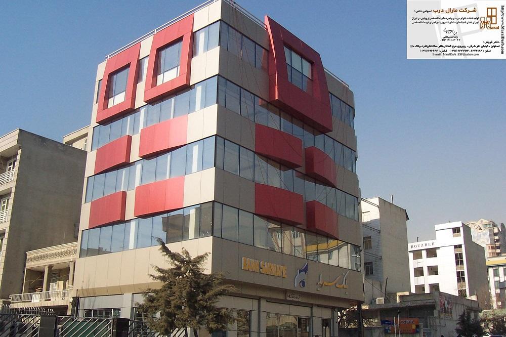 بانک سرمایه تبریز – شعبه خیابان ۱۷ شهریور